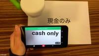 Google  'Word Lens' Now Speaks Japanese