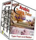 Arabic typing software