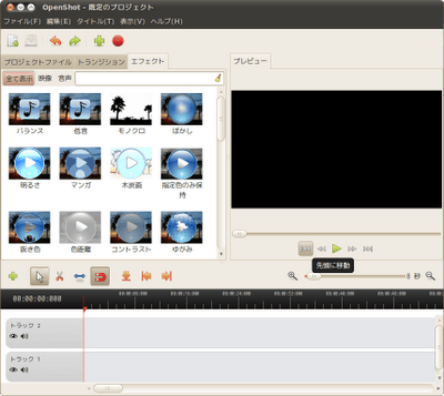 Download the latest version of OpenShot Video Editor free in English
